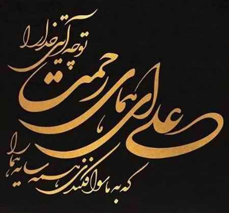 دانلود آهنگ محمد اصفهانی علی ای همای رحمت (2)