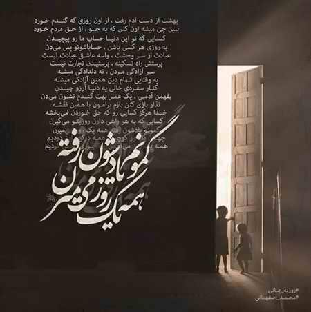 دانلود آهنگ محمد اصفهانی یه تیکه زمین