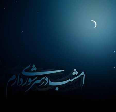 دانلود آهنگ محمد اصفهانی اوج آسمان