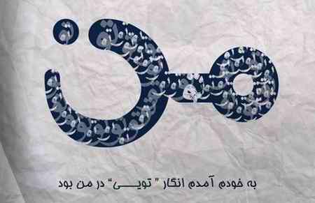 آهنگ امیر عباس گلاب بمب جنون