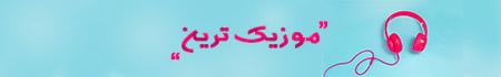 دانلود آهنگ امیر عباس گلاب دوست دارم