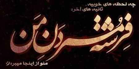 محسن یگانه نفس های بی هدف