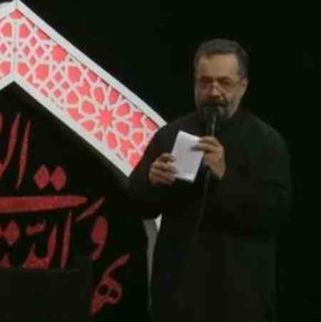 دانلود مداحی نمیشه باورم که وقت رفتنه محمود کریمی