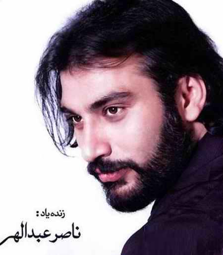 دانلود آهنگ من خودمم نه خاطره منظره ام نه پنجره ناصر عبداللهی