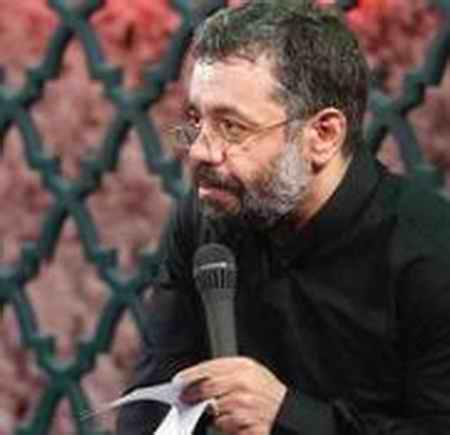 دانلود مداحی با یاد یاس و لاله دارم یه دنیا ناله محمود کریمی