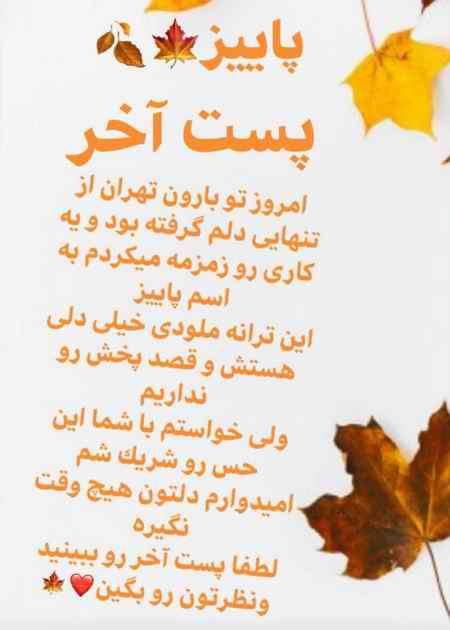 دانلود آهنگ علی خدابنده پاییز