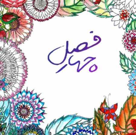 دانلود آهنگ حمید حامی و رضا لمعانی چهار فصل