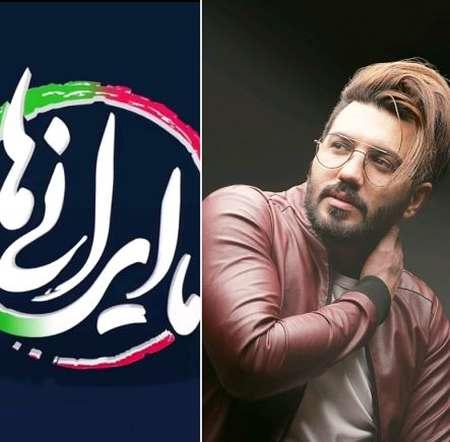 متن آهنگ محسن بهمنی ما ایرانی ها