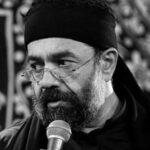دانلود مداحی نشو رفیق نیمه راه جون علی تو جون بخواه محمود کریمی