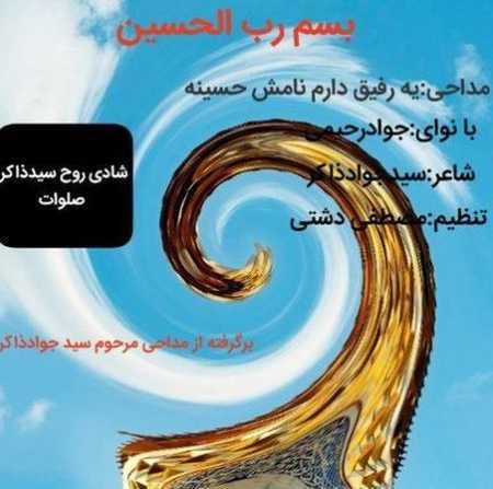 دانلود مداحی جواد رحیمی یه رفیق دارم نامش حسینه