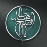 دانلود مداحی اباصالح التماس دعا هلالی