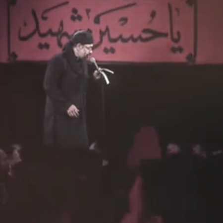 دانلود مداحی به ماه آسمون میگفت محمود کریمی