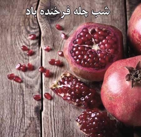 متن آهنگ شب یلدا شب عشق و شب شور و ترانه آرش اوستا