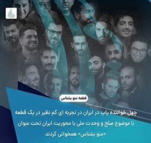 دانلود آهنگ منو بشناس خوانندگان ایرانی