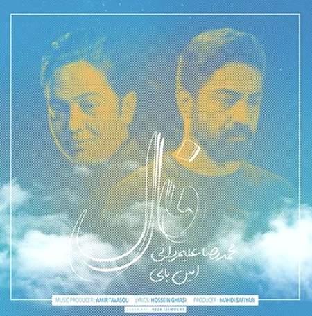 متن آهنگ امین بانی و محمدرضا علیمردانی فال