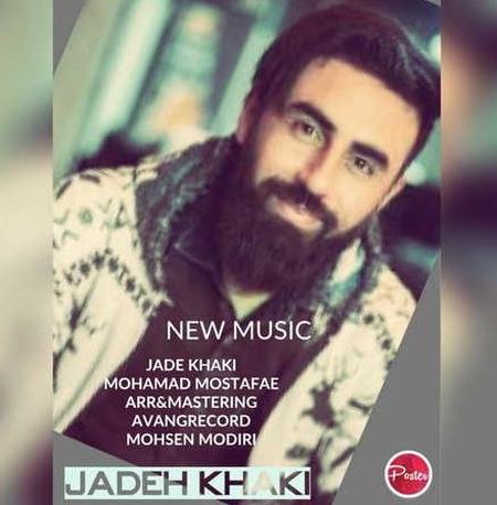 متن آهنگ محمد مصطفایی جاده خاکی