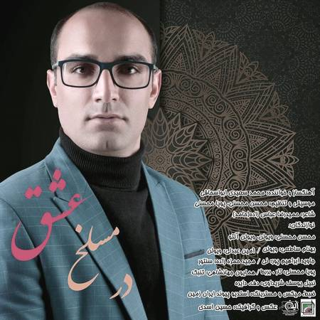 دانلود آهنگ محمد سعیدی ابواسحاقی در مسلخ عشق